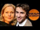 Ты заплатишь за все 2015   Драма мелодрама фильм смотреть онлайн кино сериал 2015