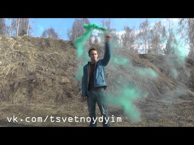 Цветной дым, польские дымовые шашки Smoke Fountain зеленый, 40 секунд