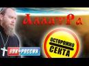 Ересь секты «АллатРа» или оккультизм в православной обертке - игумен Антоний Каменчук