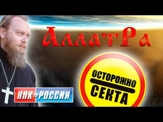 Ересь секты АллатРа или оккультизм в православной обертке игумен Антоний Каменчук