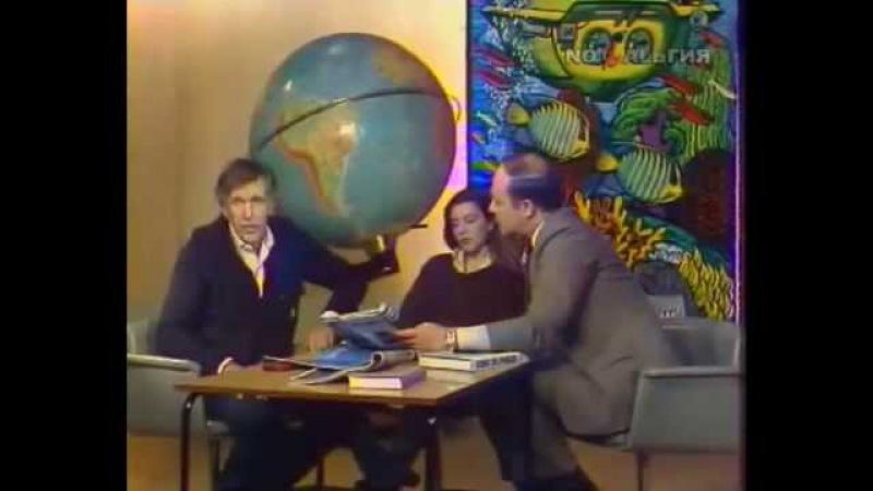 Клуб путешественников (Юрий Сенкевич). Гости - Жак Мойоль и Анжела Бандини (1982).