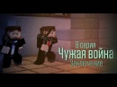 Minecraft сериал: Чужая война 8 серия. (Minecraft Machinima)