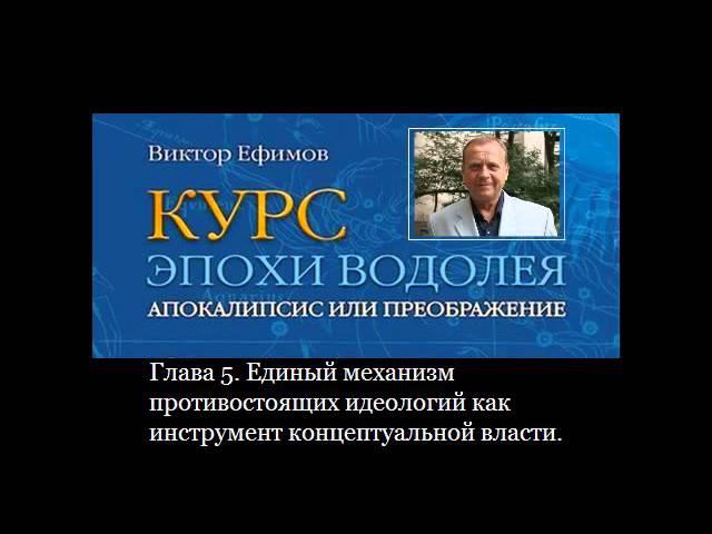 В А Ефимов КУРС ЭПОХИ ВОДОЛЕЯ Часть 1 аудиокнига