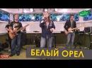 "Группа ""Белый Орёл"" на радио Весна FM"