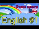 АНГЛИЙСКИЙ для ДЕТЕЙ  Учим Цвета   Учим Слова урок 1