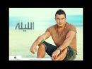 Amr Diab - El Leila - Mafeesh Menak