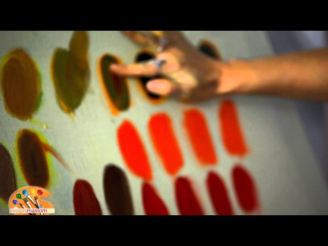 Уроки живописи от Ольги Базановой: смешение цветов - коричневый