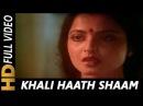 Khali Haath Shaam Aayi Hai Asha Bhosle Ijaazat 1987 Songs R D Burman Rekha