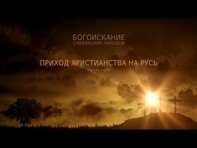 Богоискание славянских народов. 1 серия (полная версия)