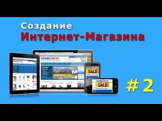 Создание интернет-магазина - Домен, хостинг #2