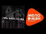 Премьера 2015 - КняZz - Дом манекенов (lyric video)