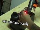 Как сделать бомбу с часовым механизмом и индикатором. Съемочный макет.