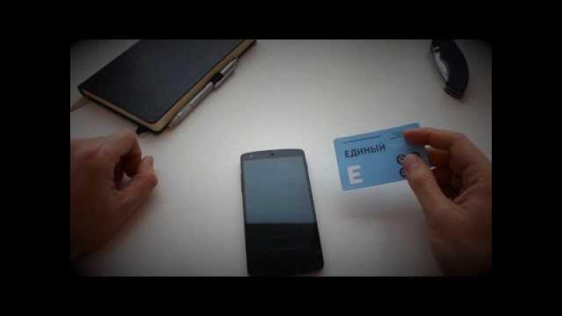 Одно из применений NFC в реальной жизни