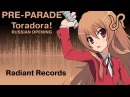 [Arietta Nika Lenina] Pre-Parade RUSSIAN cover by Radiant Records / Toradora!