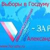 Выборы в госдуму 2016 Чертаново Бутово Бирюлёво