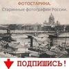 Фотостарина. Старые фотографии России.
