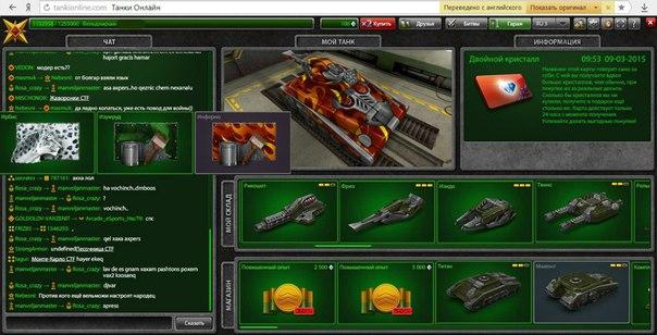 Как сделать уровень в игре танки онлайн