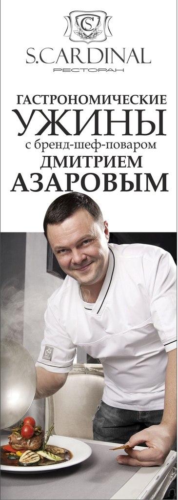 Афиша Тамбов Гастрономические вечера с Дмитрием Азаровым