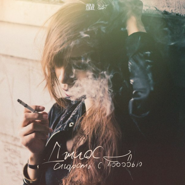 Песня дай сигарету скорей скачать