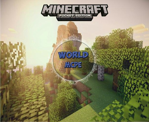 Группа WorldMCPE [0.13.0 build 2]