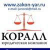 """Юридическая компания """"КОРАЛЛ"""", Юристы в Рыбинске"""