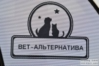 18апреля 2015 -Тольятти: Кремация животных в Вет-Альтернатива