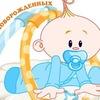 Все для новорожденных детские товары Новосибирск