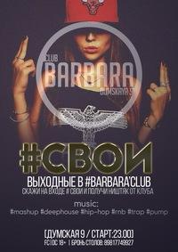 Выходные в #BarbaraClub * Думская 9 *