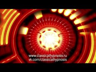 Базовый курс аутогенной тренировки N 1. Самогипноз www.classicalhypnosis.ru
