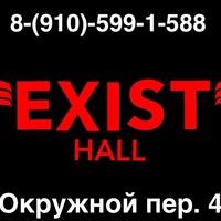 """Логотип """"EXIST HALL"""" ресторан, бар, концертная площадка."""