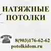 натяжные потолки и натяжные стены POTOLKIdoma