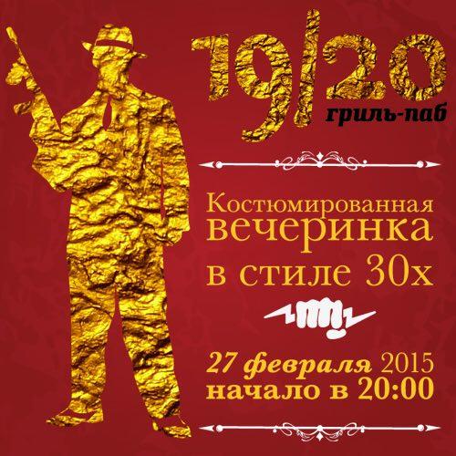 Афиша Владивосток Костюмированная вечеринка в стиле 30-х