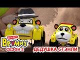 Мультфильмы для Детей - Врумиз 2 - Дедушка Стэнли (мультик 9)