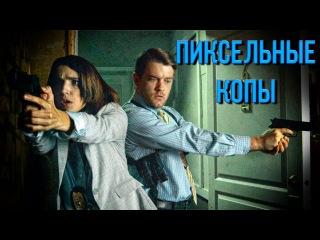 Пиксельные копы  / Pixel Cops (ft. Markiplier & CaptainSparklez) - Русская озвучка