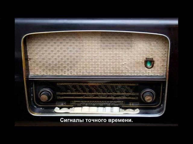 СССР.Радио.Сигналы точного времени.