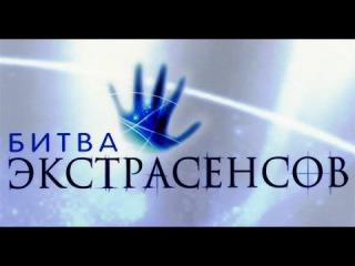 Битва экстрасенсов 15 сезон 4 серия / выпуск (11.10.2014) смотреть онлайн