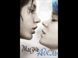 «Жизнь Адель» (La vie d'Adèle, 2013) смотреть онлайн в хорошем качестве HD