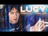 Пародия на трейлер фильма Люси / Lucy (2014)