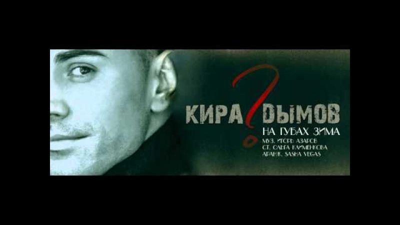 КИРА ДЫМОВ - На губах зима