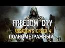 Полнометражный Assassins Creed 4 Freedom Cry Игрофильм Full Movie Все сцены HD