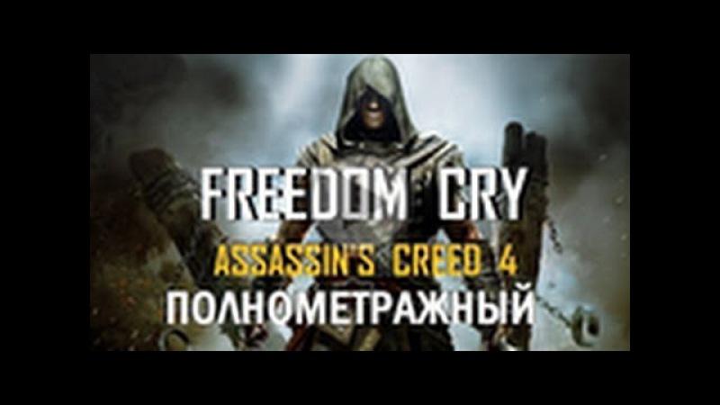 Полнометражный Assassins Creed 4 - Freedom Cry — Игрофильм (Full Movie) Все сцены HD