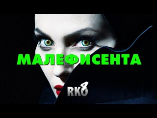 Киногрехи - Малефисента