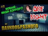 One Night   НОВЫЙ ИНДИ-ХОРРОР!   ПРОДОЛЖЕНИЕ НАШУМЕВШЕГО ХОРРОРА!   #1