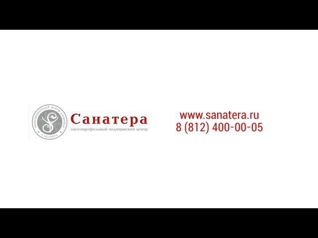 Медецинский центр САНАТЕРА - отзывы