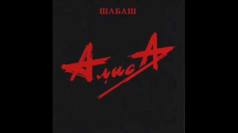 Алиса - Стерх ( Alisa - Sterh )