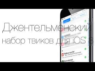 Какие твики установить после джейлбрейка iOS 8 на iPhone и iPad