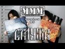 MMM Review 6 - Смута