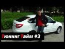 Тюнинг Тайм 3 Тестируем новую Гранту Хетчбек! - © Жорик Ревазов 2014