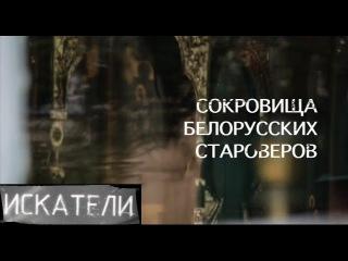 Искатели. Сокровища белорусских староверов