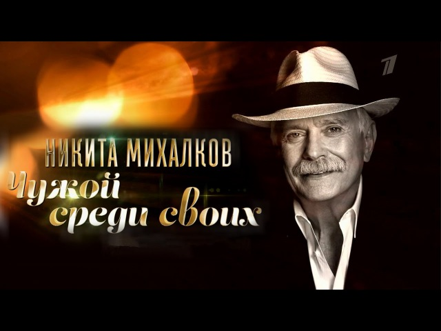 Никита Михалков. Чужой среди своих